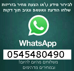 וואטסאפ - whatsapp